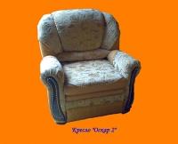 Кресло «Оскар 2»